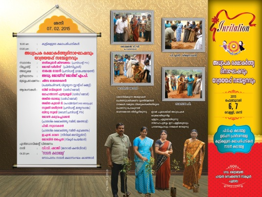 Tribal HSS Poomala A4 Fold notice copy