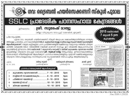 GTHSS-Poomala SSLC Study Centre.pmd