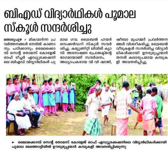 kottayam_common_pages_05-12-2016_12-54573-slice5