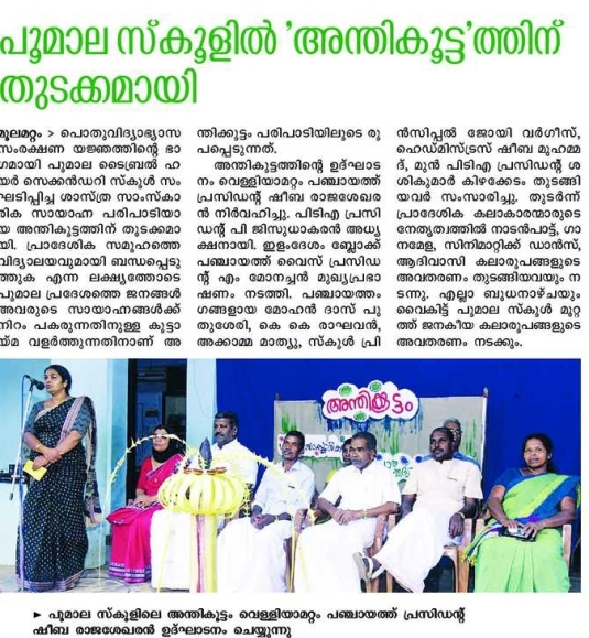 idukki_local_pages_13-01-2018_11-120179-slice4